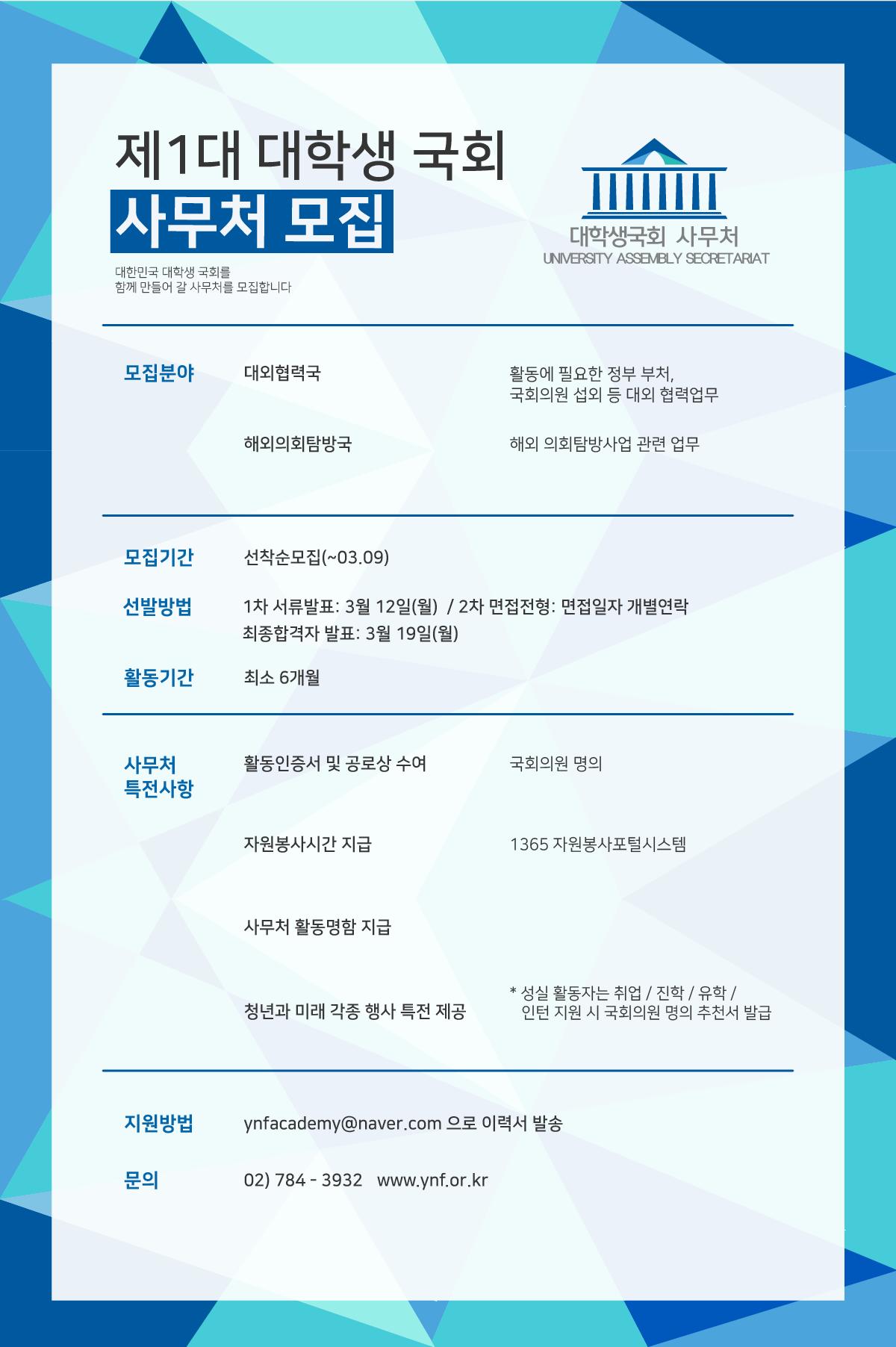 [사단법인 청년과미래] 대학생 국회 사무처 구성원 모집