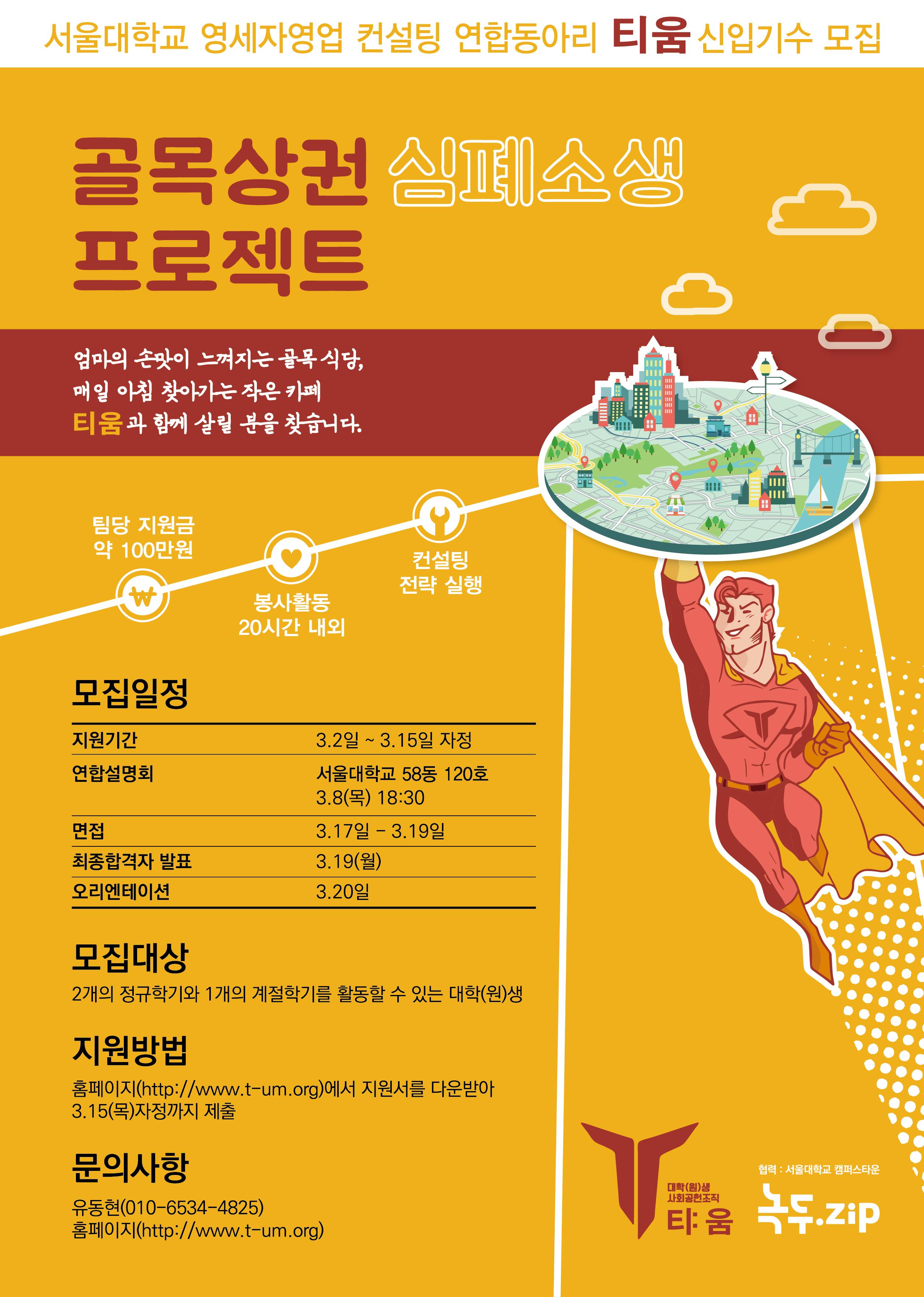 [서울대학교 동아리 티움] 골목상권 심폐소생 프로젝트