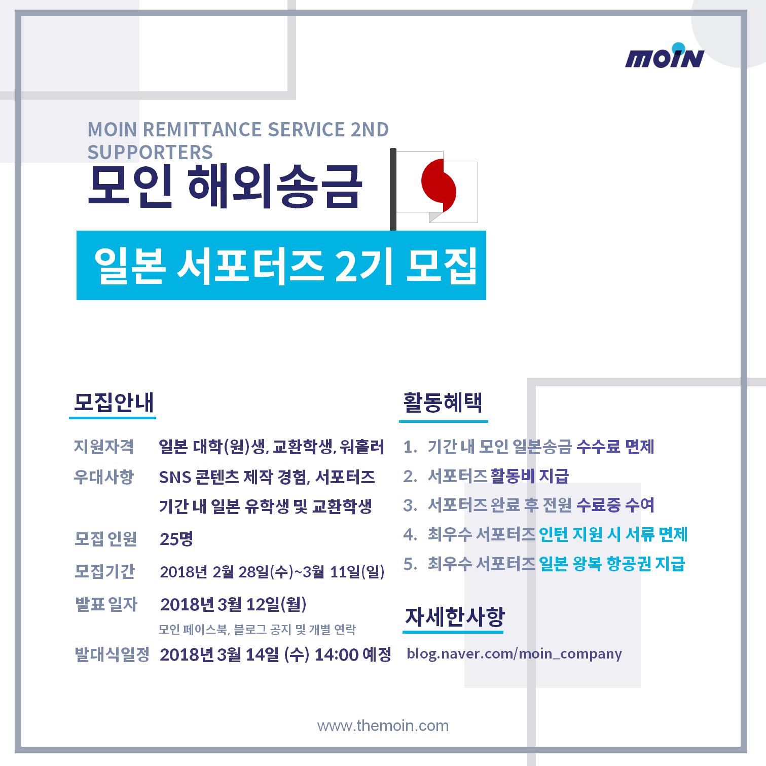 [주식회사 모인 ]해외송금 모인 유학생 서포터즈 모이니