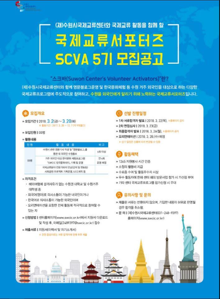 [(재)수원시국제교류센터] 국제교류서포터즈 SCVA 모집