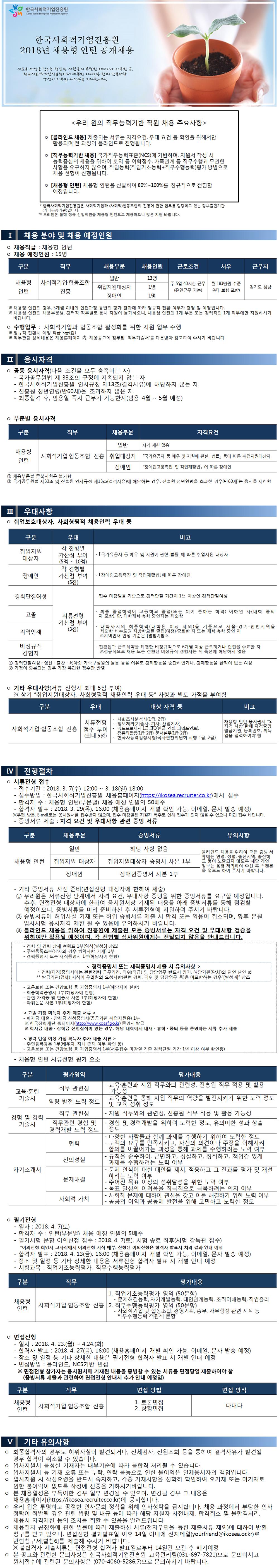 [한국사회적기업진흥원] 2018 채용형인턴(신입) 및 경력 직원 채용