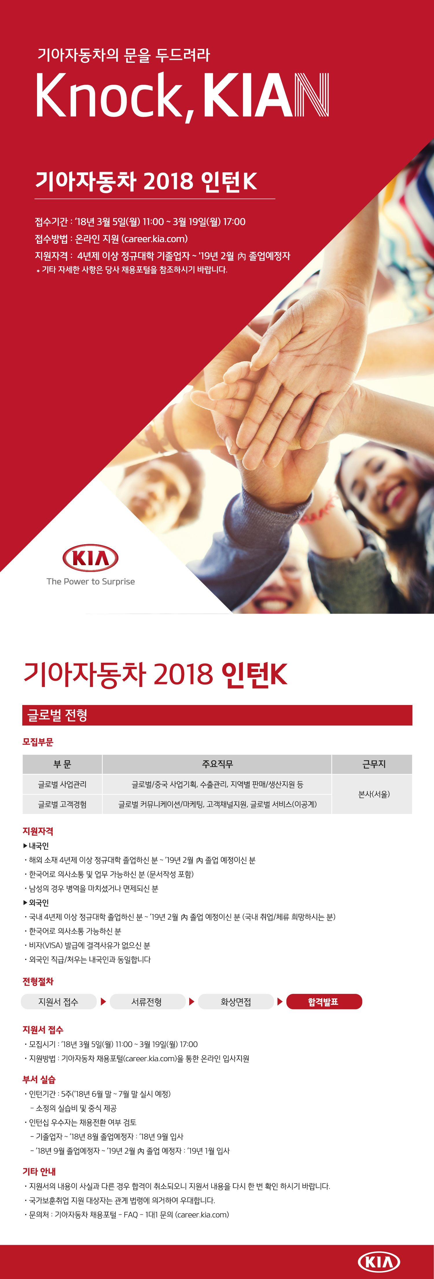 [기아자동차] 2018 인턴K 모집