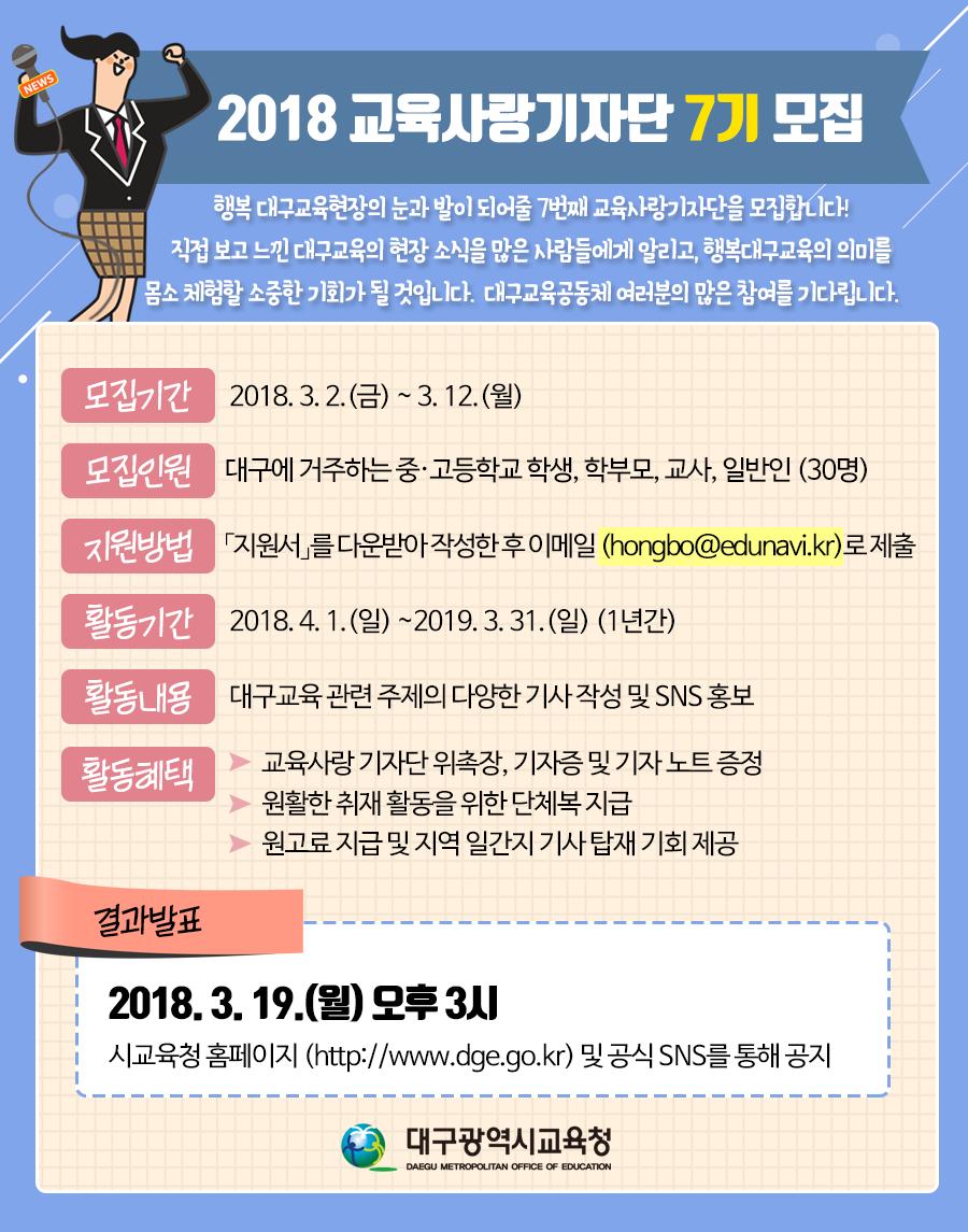 [대구교육청] 2018 교육사랑기자단 7기