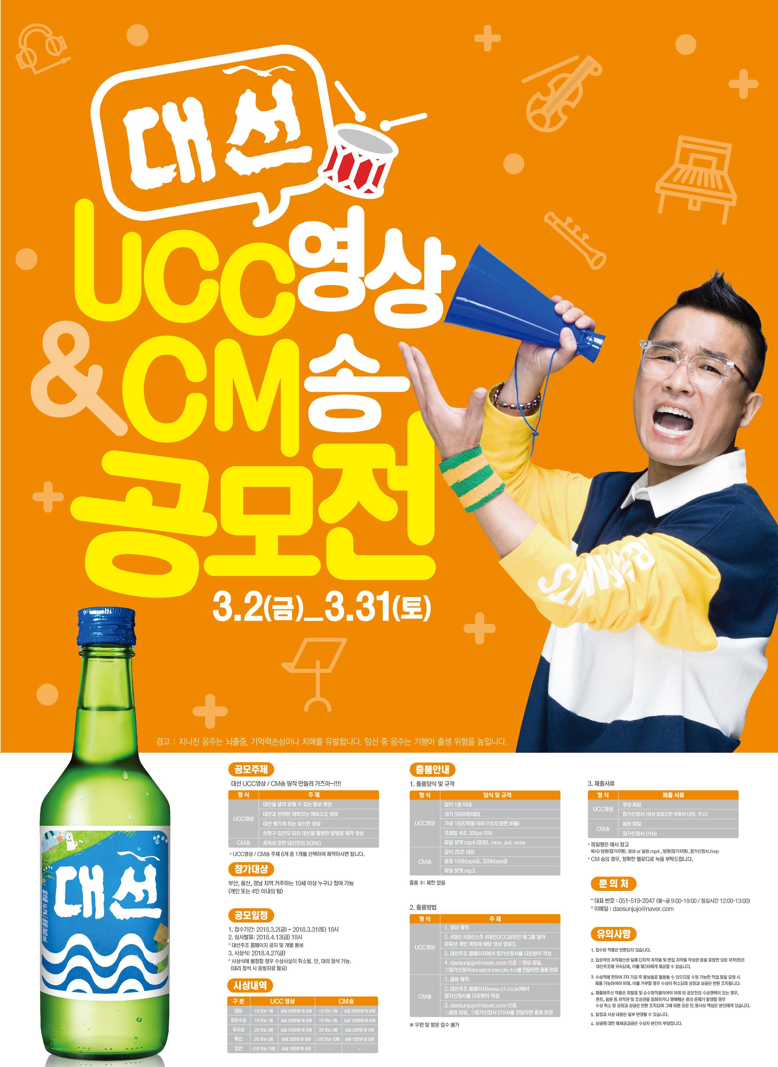 [대선주조]대선 UCC영상 & CM송 띵작 만들러 가즈아~!!!!