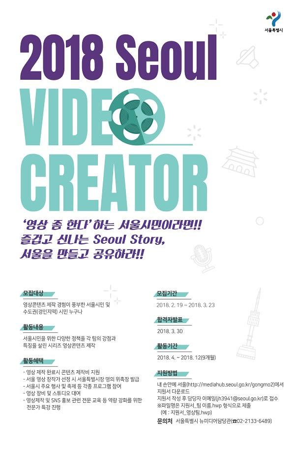 [공모전사무국] 2018 '서울 영상 창작가' 모집 안내