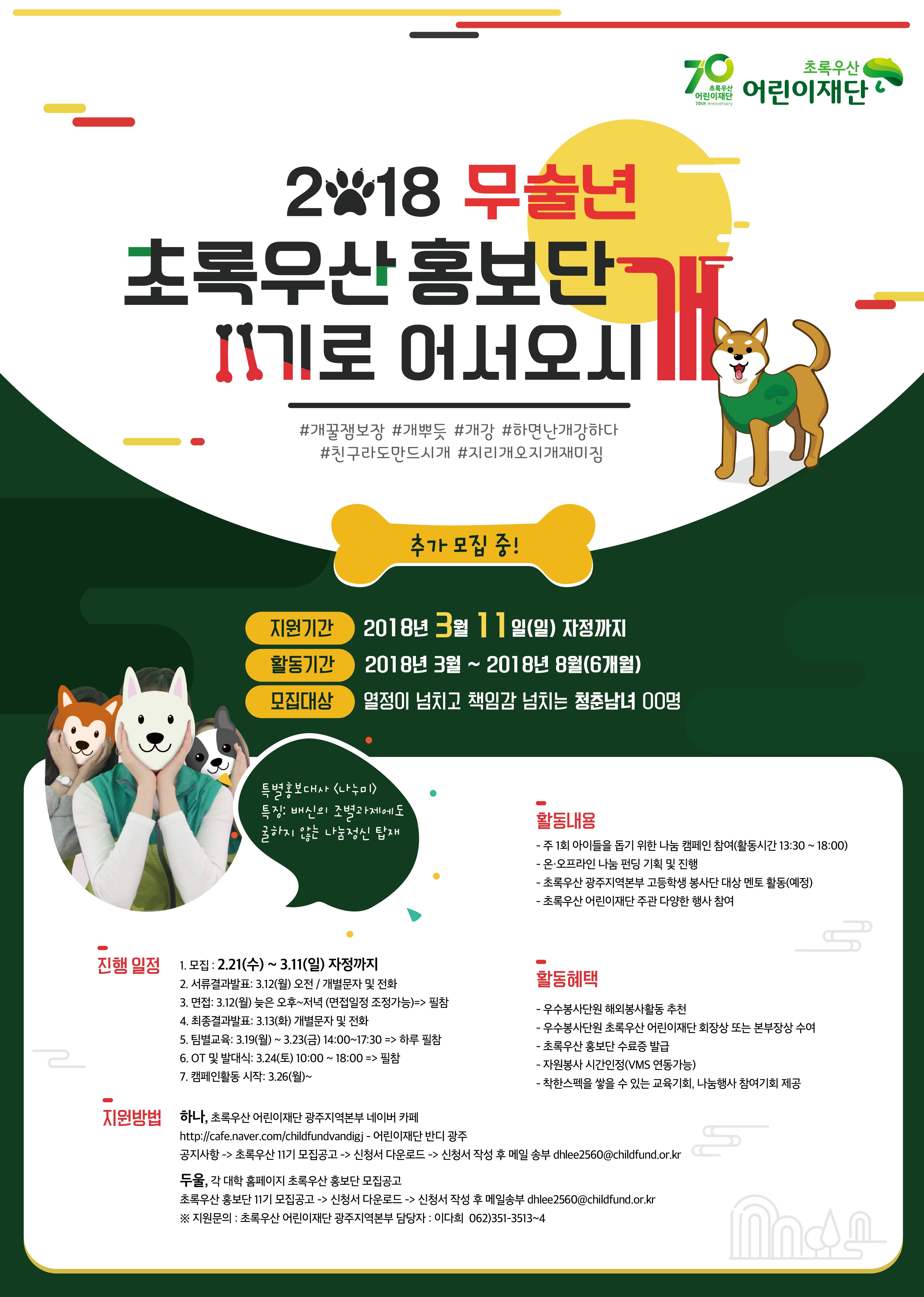 [초록우산어린이재단] 광주지역본부 대학생 홍보단