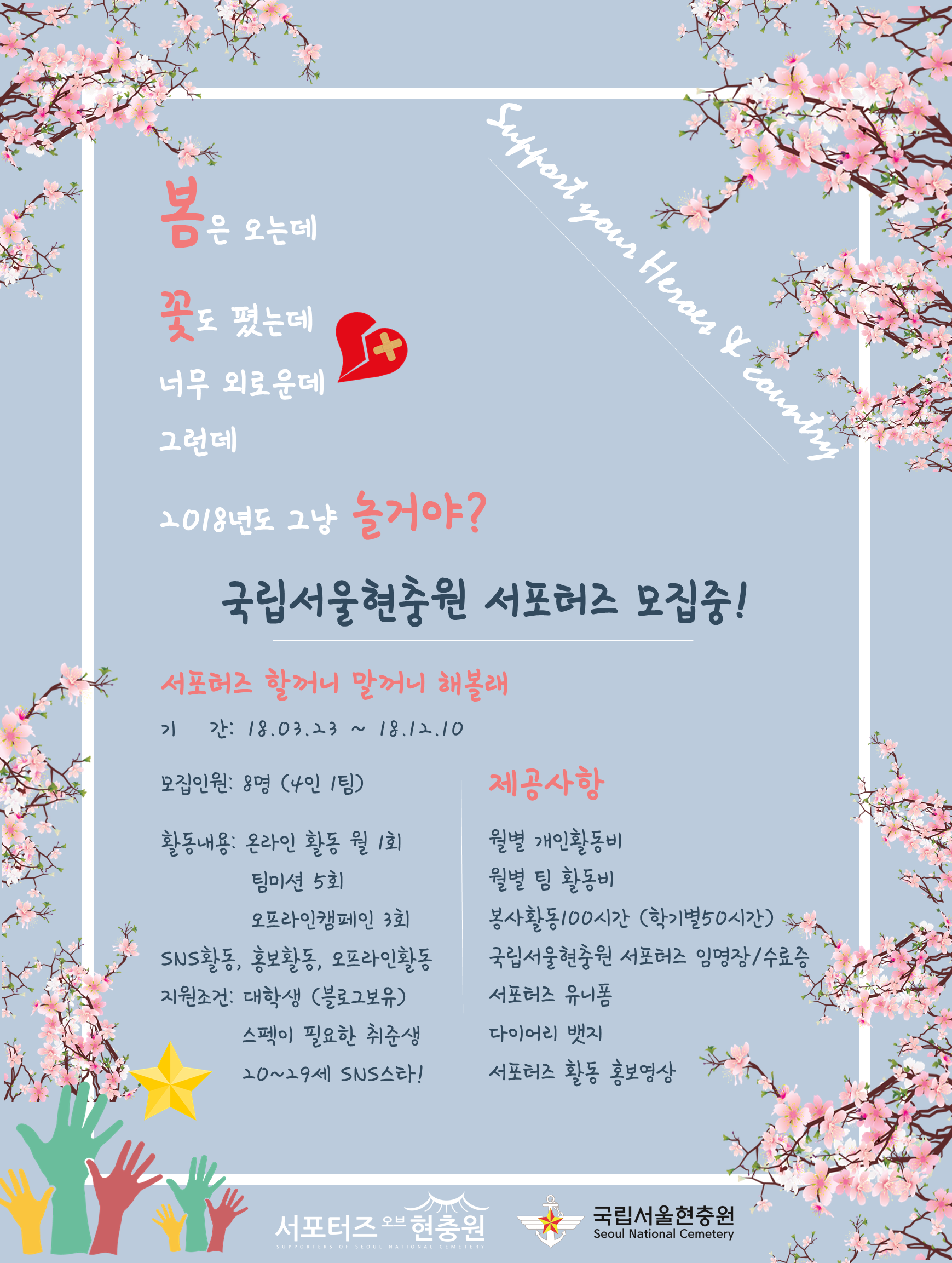 [서울국립현충원] 현충원서포터즈 2018