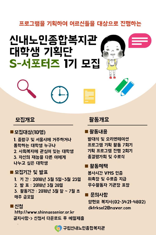 [구립신내노인종합복지관]대학생 기획단 S-서포터즈