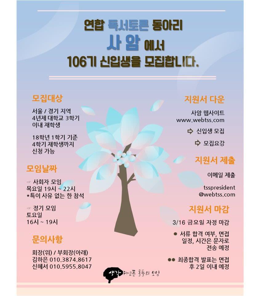독서토론동아리 사암 신입생 모집