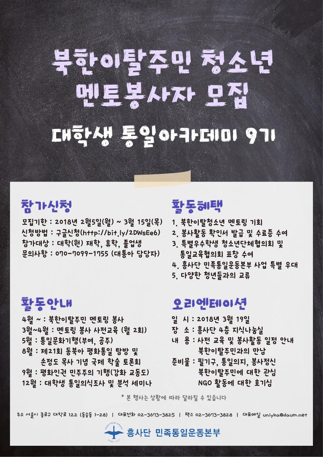 [흥사단민족통일운동본부] 북한이탈주민 청소년 멘토봉사자 모집(대학생통일아카데미)