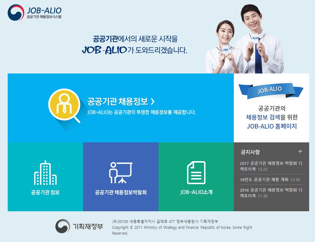 [한국교통안전공단] 서울본부 청년인턴(자격시험보조) 공개채용 공고