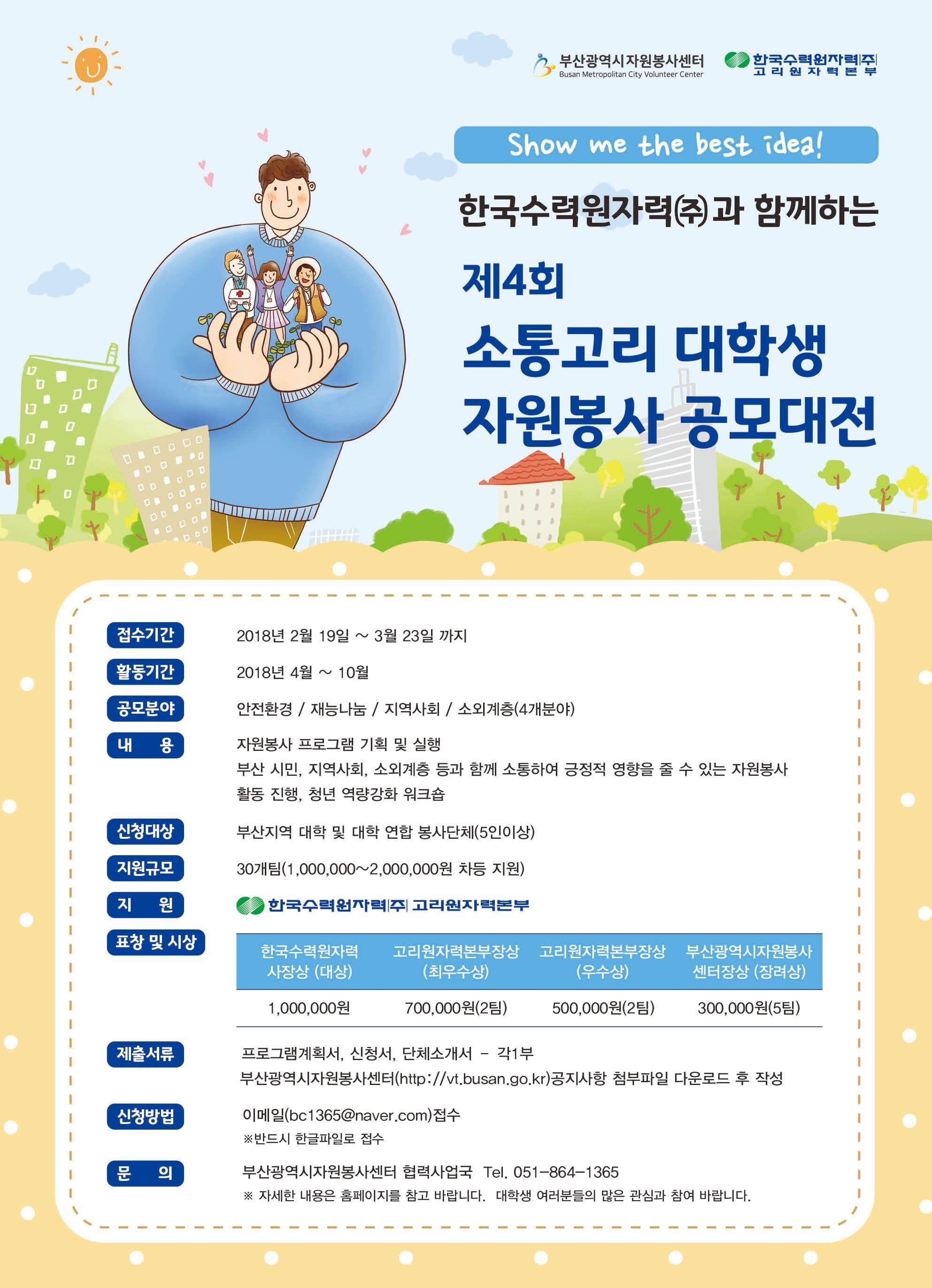 [부산광역시자원봉사센터]소통고리 대학생 자원봉사 공모대전