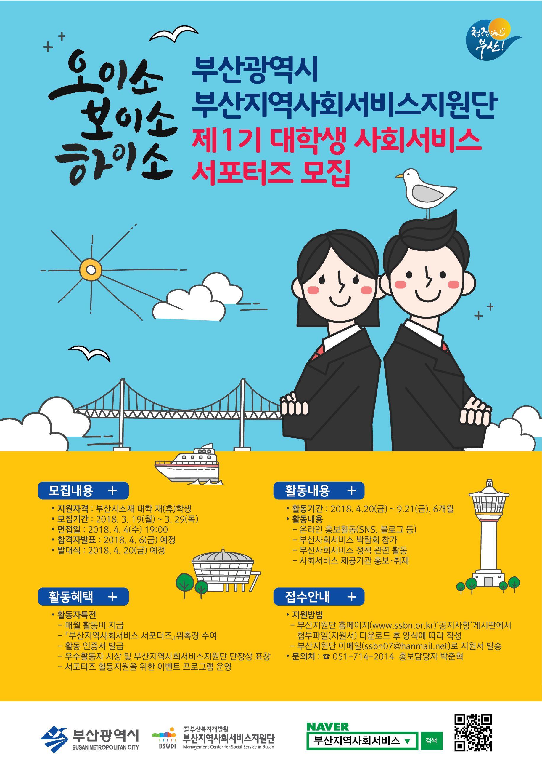 [부산지역사회서비스지원단] 부산사회서비스 서포터즈 모집