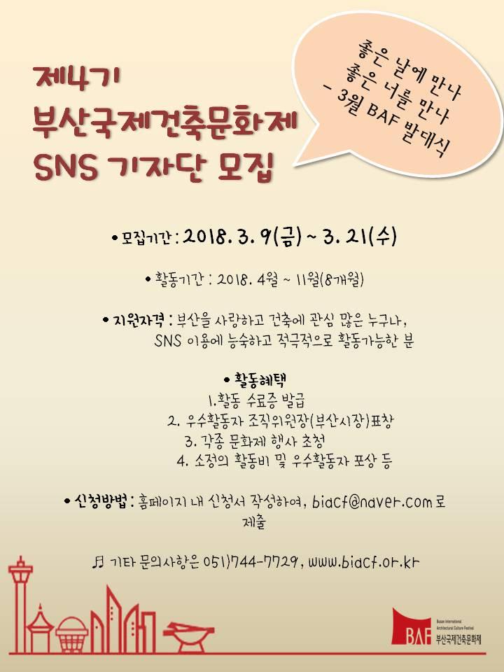 [사)부산국제건축문화제] sns 기자단