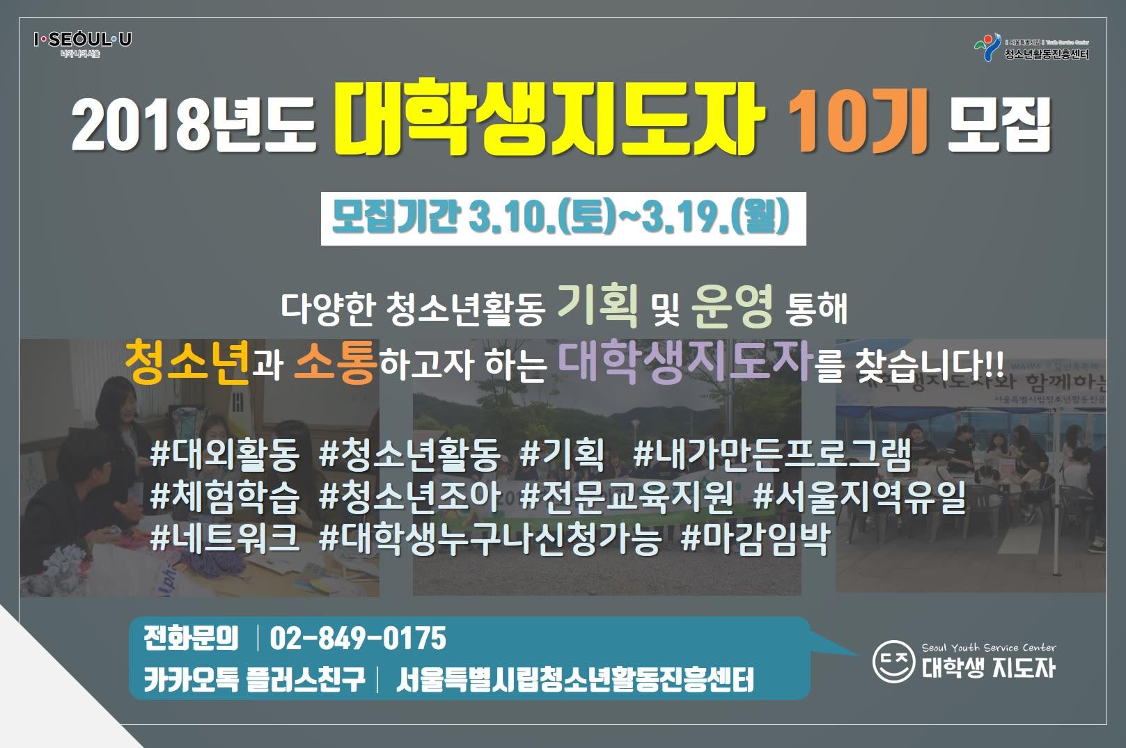 [서울특별시립청소년활동진흥센터] 대학생지도자 모집