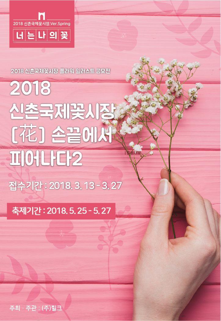 [(주)힐크 ]2018 신촌국제꽃시장ver.Spring [花] 손끝에서 피어나다.2 플라워 일러스트 공모전