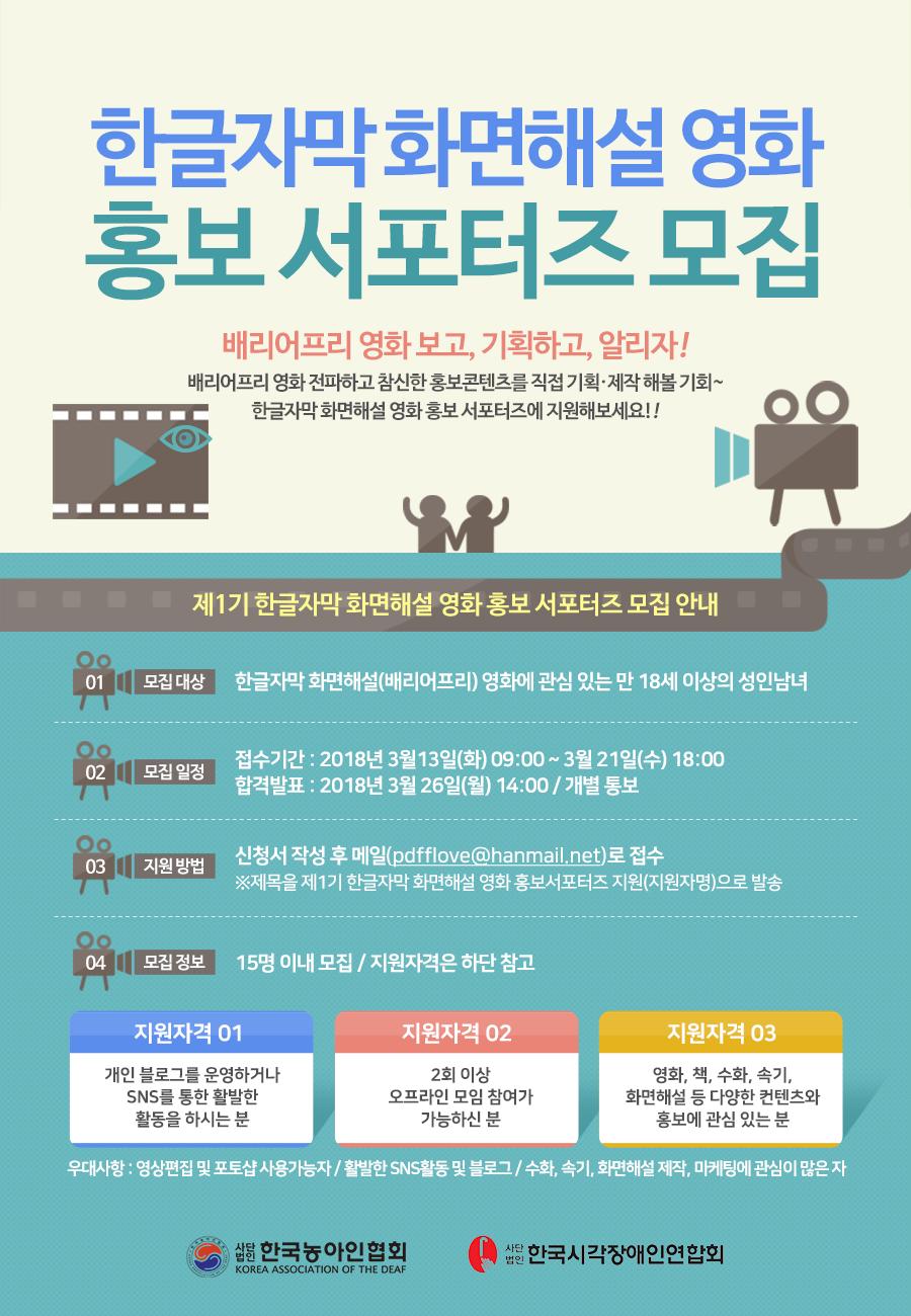 [(사)한국농아]한글자막 화면해설 영화 홍보서포터즈