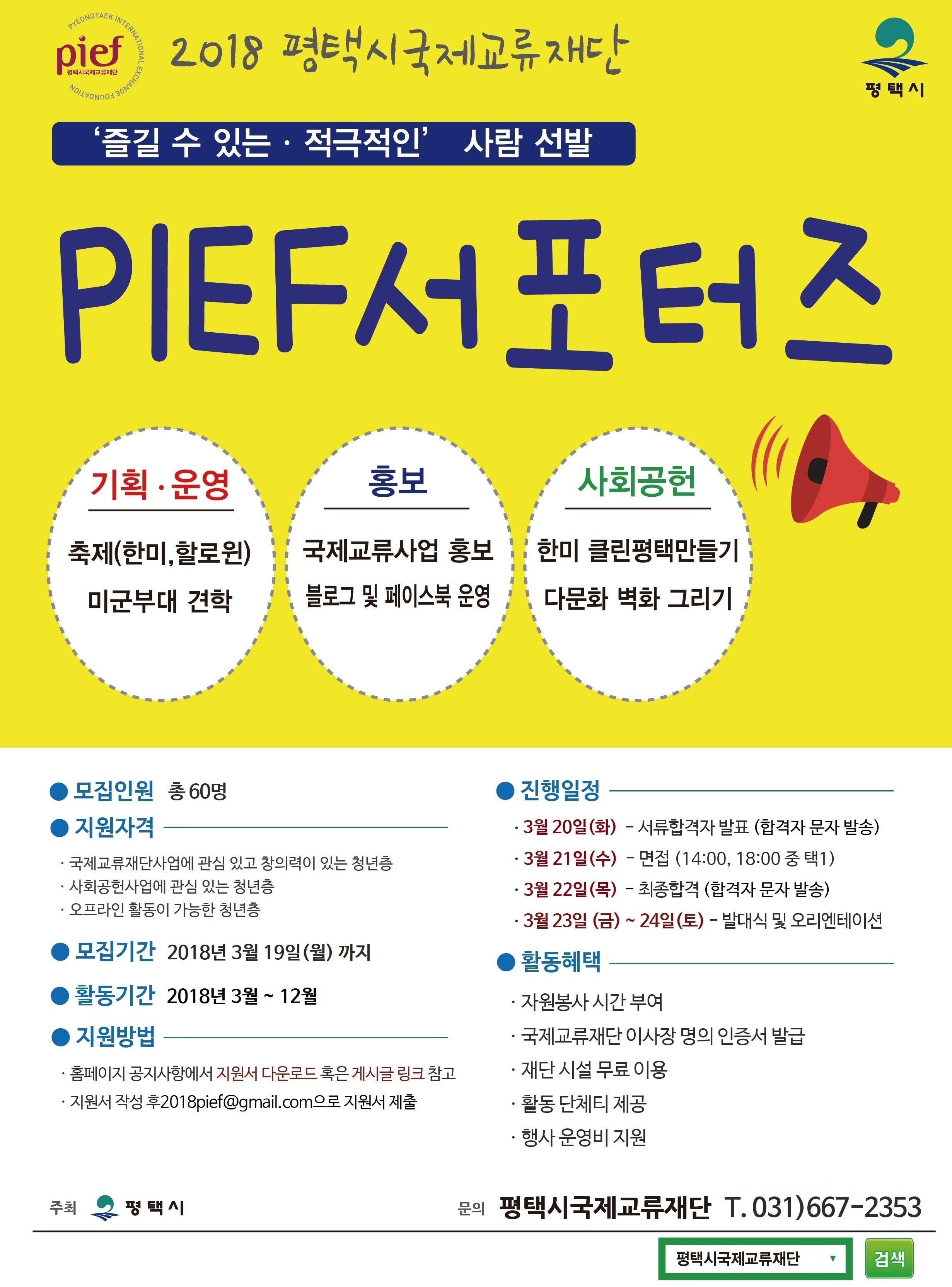[평택시국제교류재단] PIEF 국제교류 서포터즈