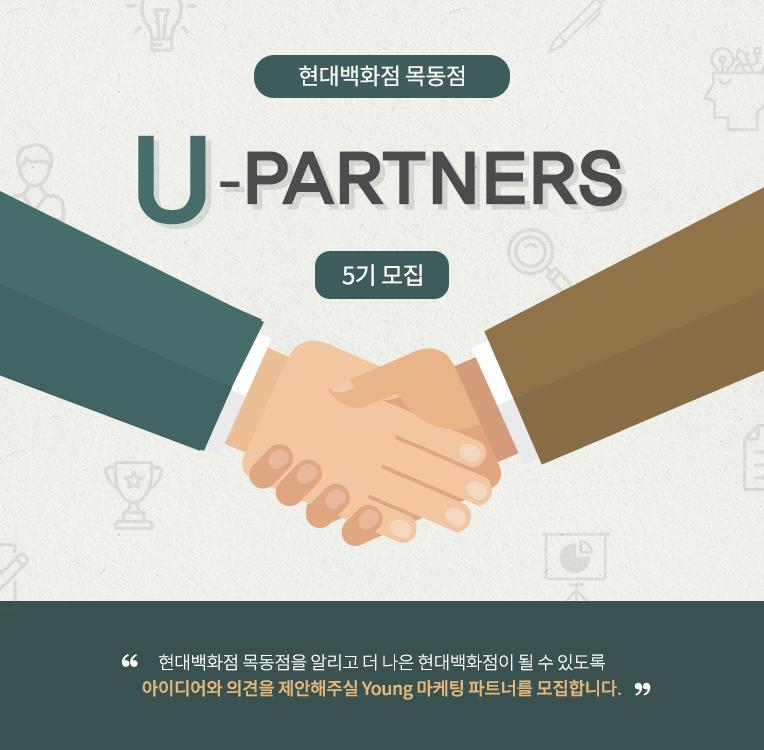 [현대백화점]목동점 U-PARTNERS 모집
