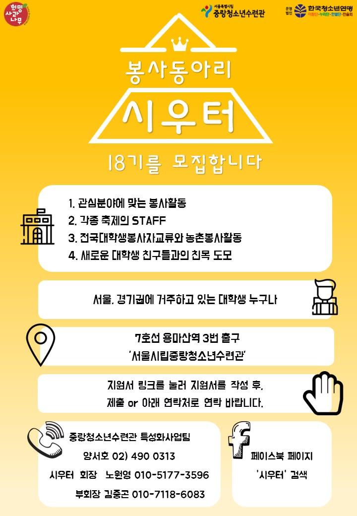 [서울시립중랑청소년 수련관 대학생 자원봉사 동아리 시우터] 동아리원 모집