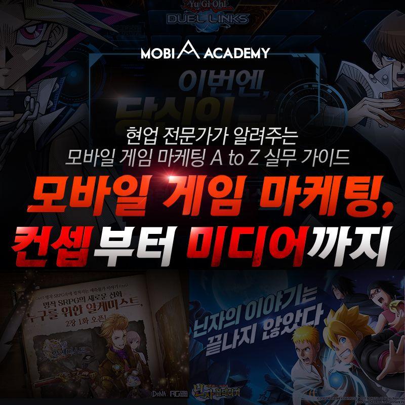 [모비아카데미] 모바일 게임 마케팅, 컨셉부터 미디어까지 (~4.17)