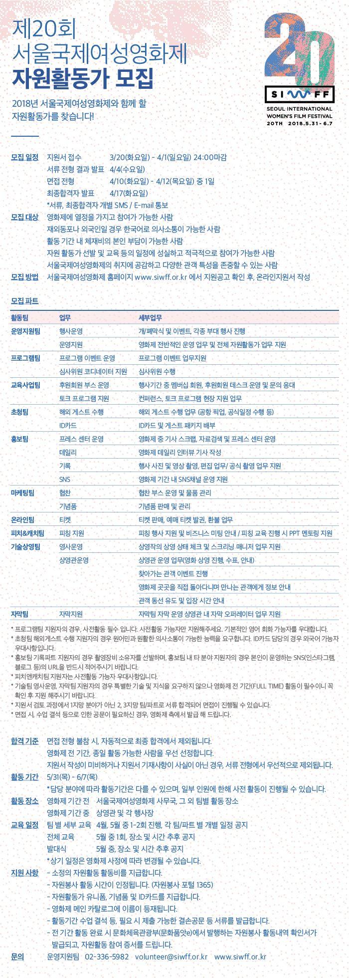 [서울국제여성영화제] 서울국제여성영화제 자원활동가