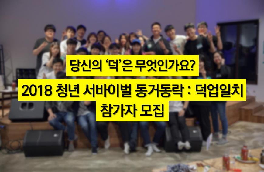 [빌드] 청년 서바이벌 동거동락 : 덕업일치 편