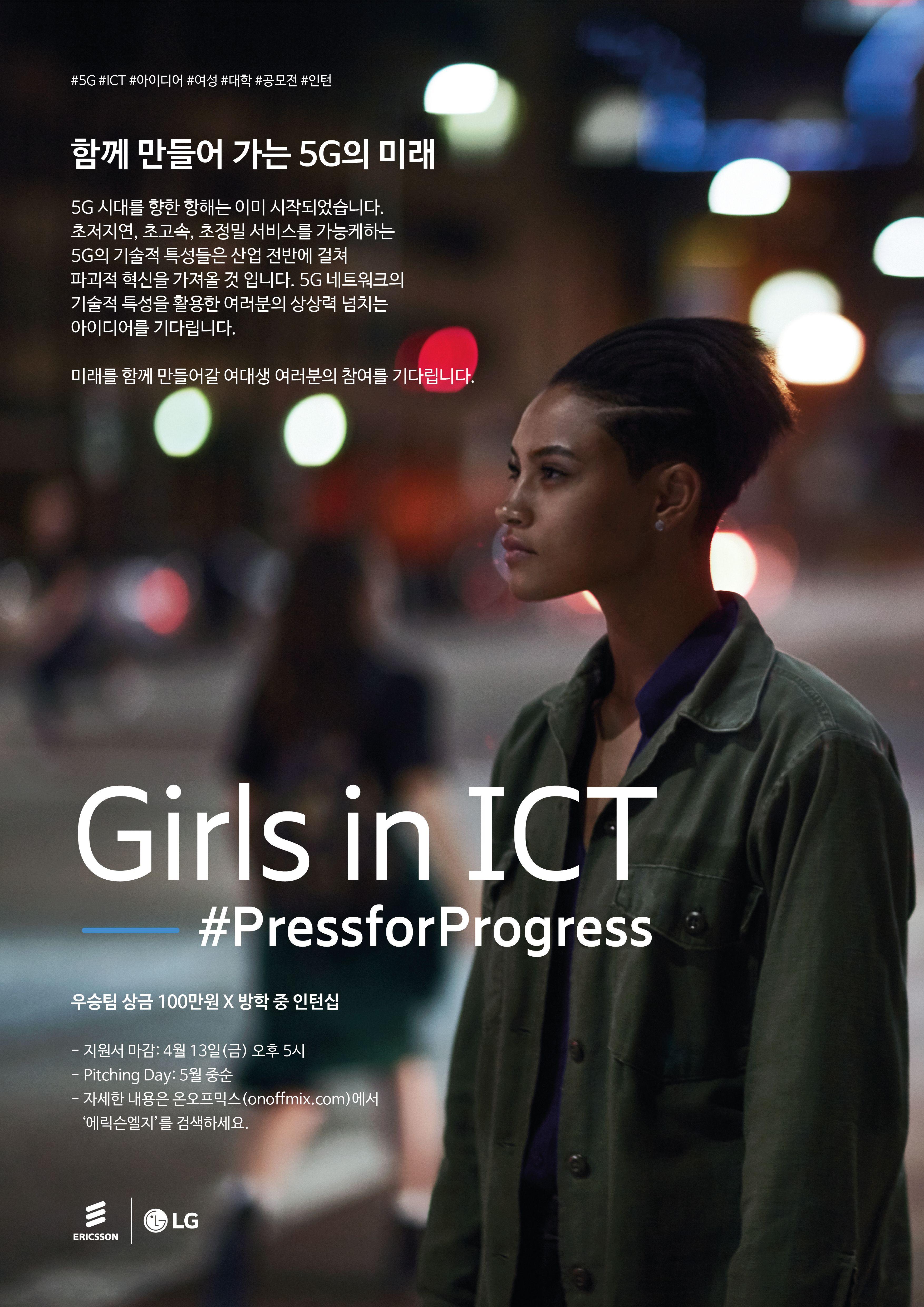 [에릭슨엘지] Girls in ICT 2018 - ICT 아이디어 공모전
