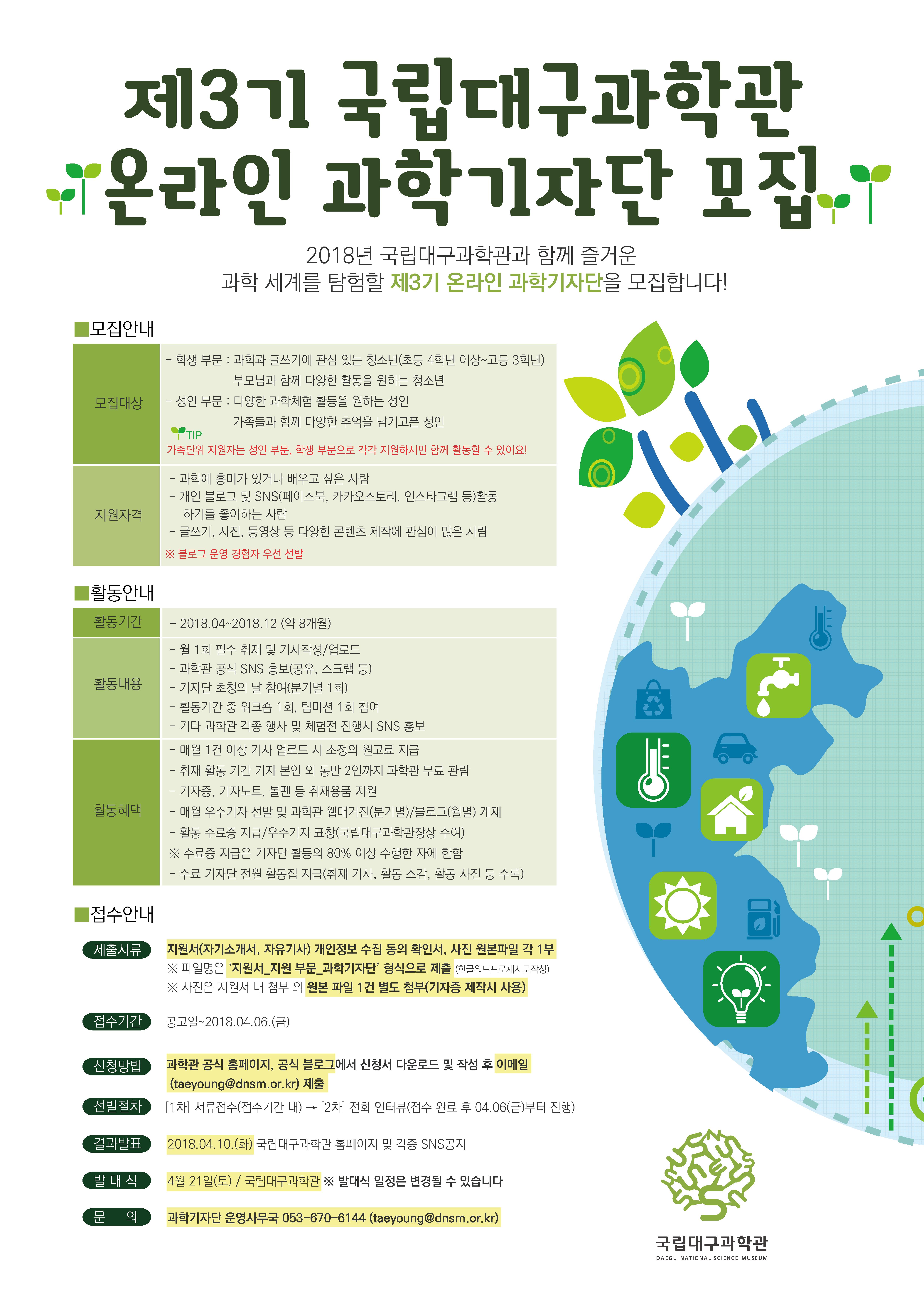 국립대구과학관 제3기 온라인 과학기자단 모집(~04.06)