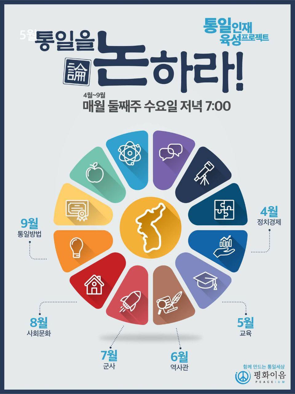 [함께만드는 통일세상 평화이음] 통일강국 준비를 위한 <통일인재육성 프로젝트> 참가자 대모집
