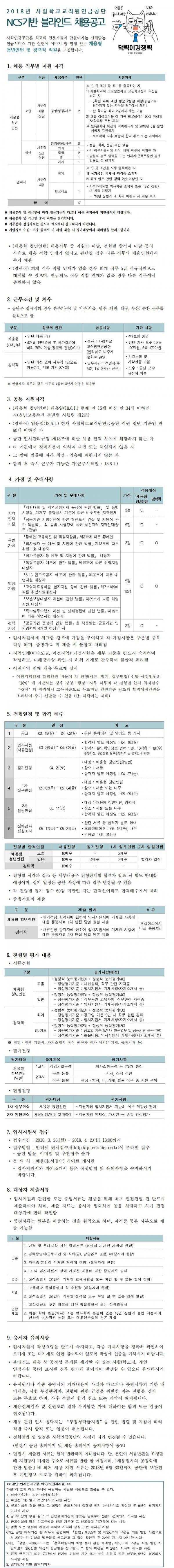 [사학연금] 2018년 사립학교교직원연금공단 NCS 기반 블라인드 채용 (채용형 청년인턴/경력직)
