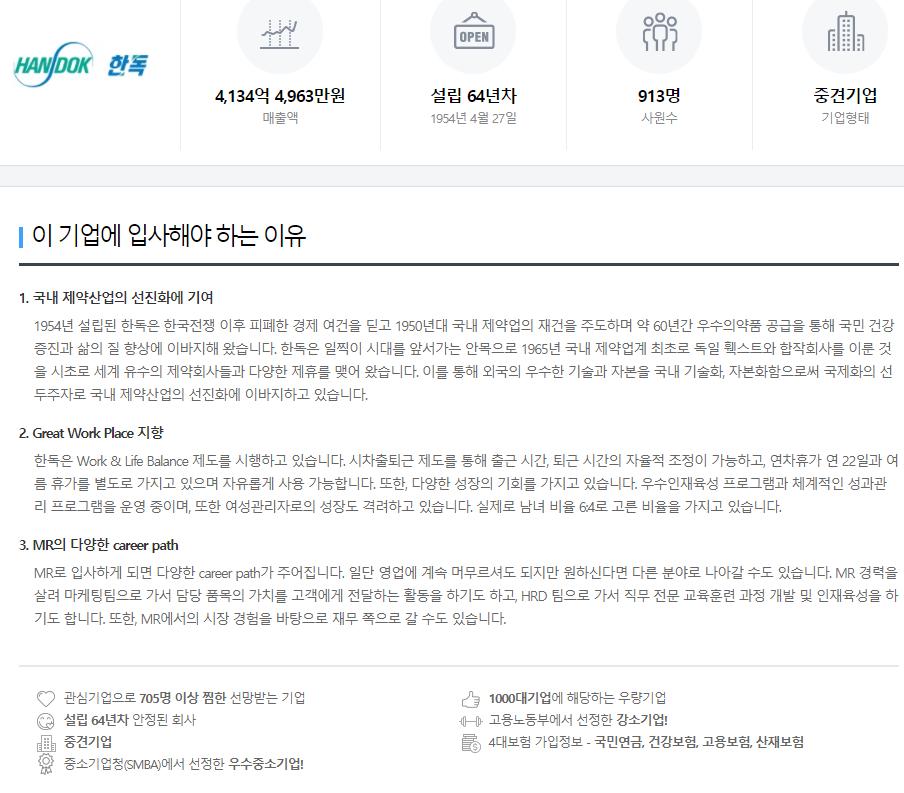 [한독] 인사팀 인턴사원 모집
