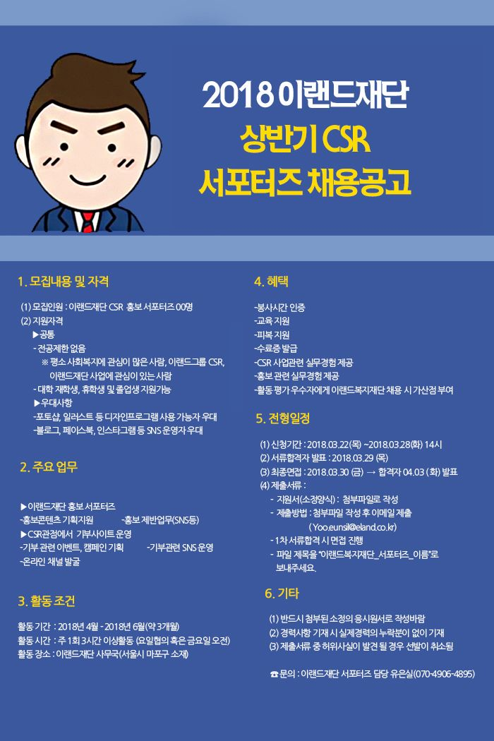 [이랜드재단] CSR 서포터즈 모집
