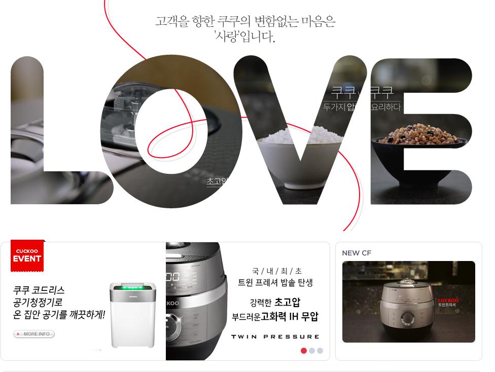 [쿠쿠홀딩스] CUCKOO 생산직 사원 모집