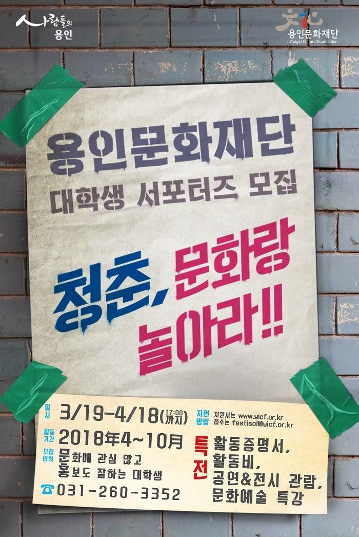 [용인문화재단] 대학생 서포터즈