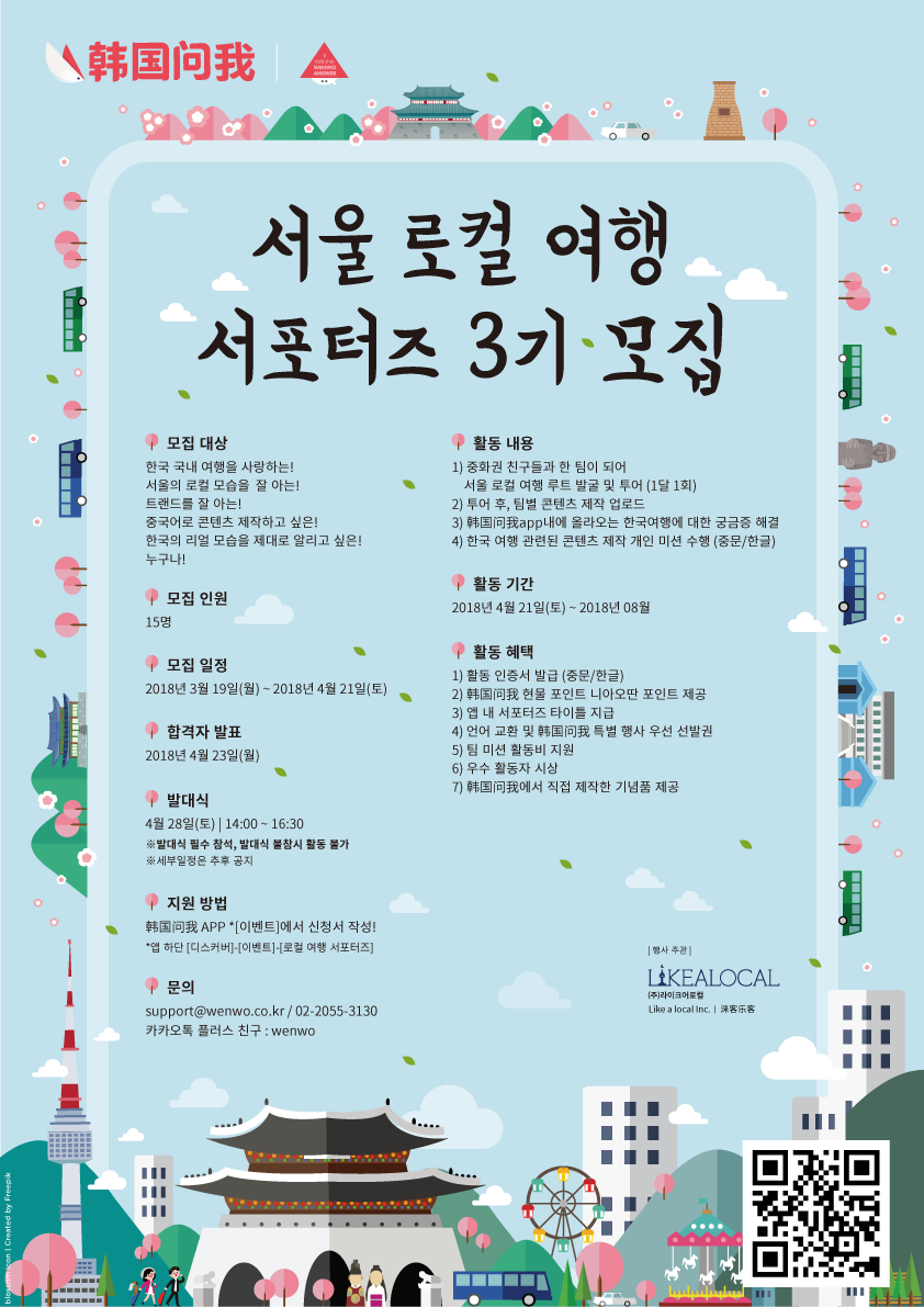 [라이크어로컬 ]韩国问我 서울로컬여행 서포터즈 3기 모집
