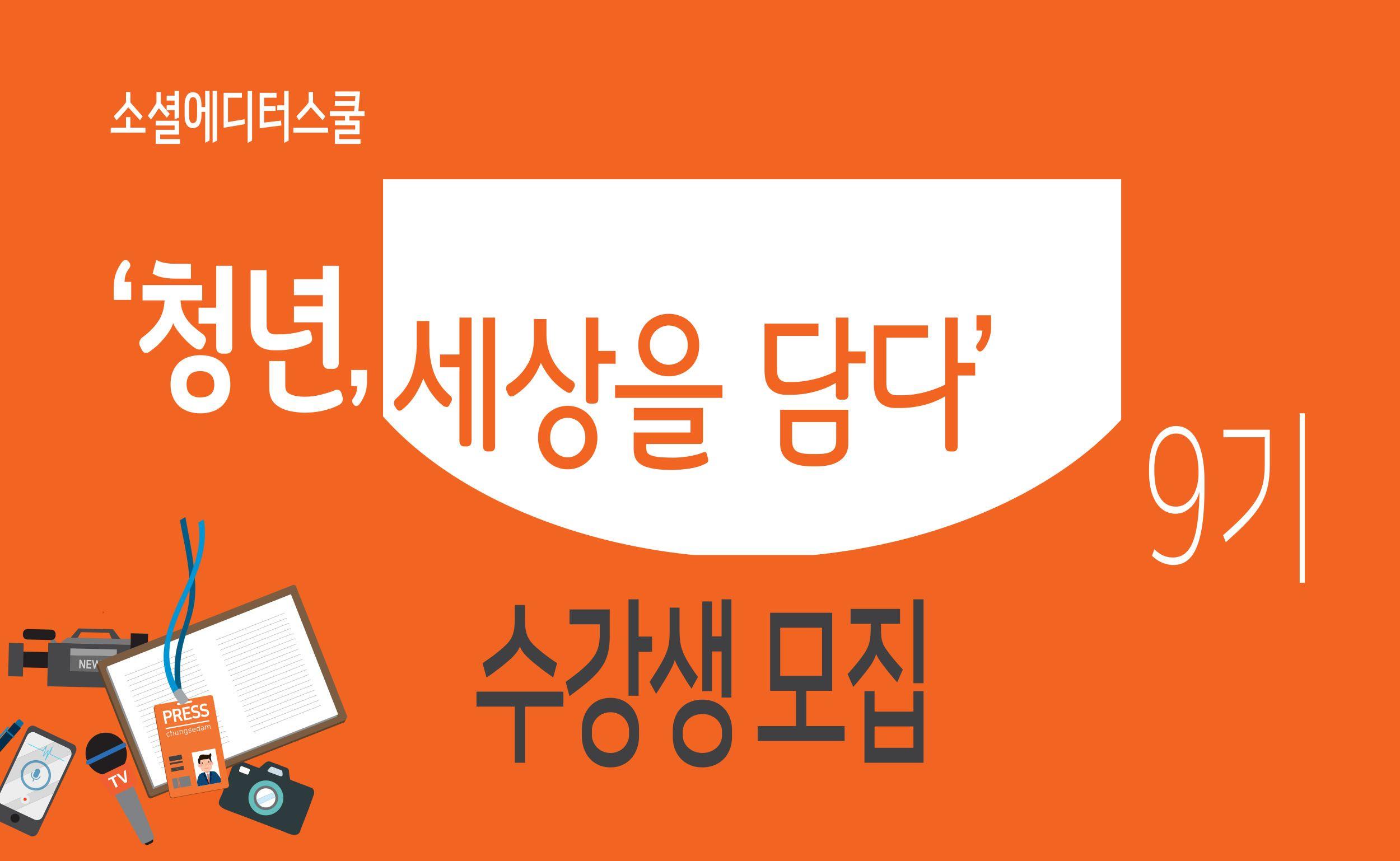 [조선일보 더나은미래] 소셜에디터스쿨 '청년, 세상을 담다' 수강생  모집