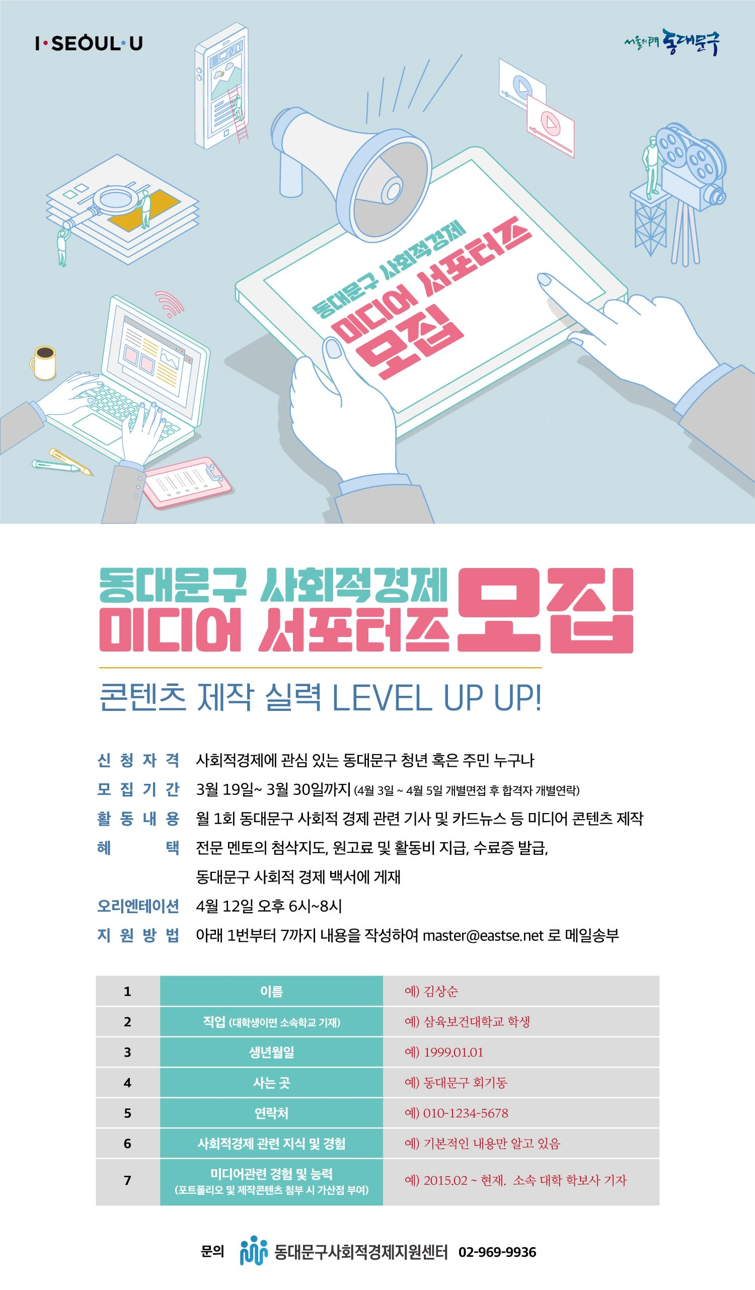 [동대문구사회적경제지원센터] 미디어서포터즈 모집