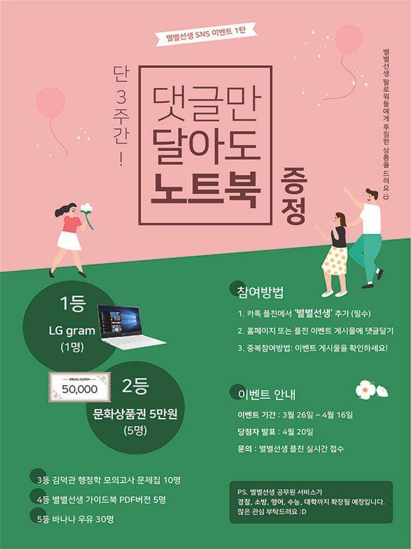 [티밸류와이즈] 별별선생 SNS 이벤트 1탄 : 댓글만 달아도 노트북 증정, 단3주간!