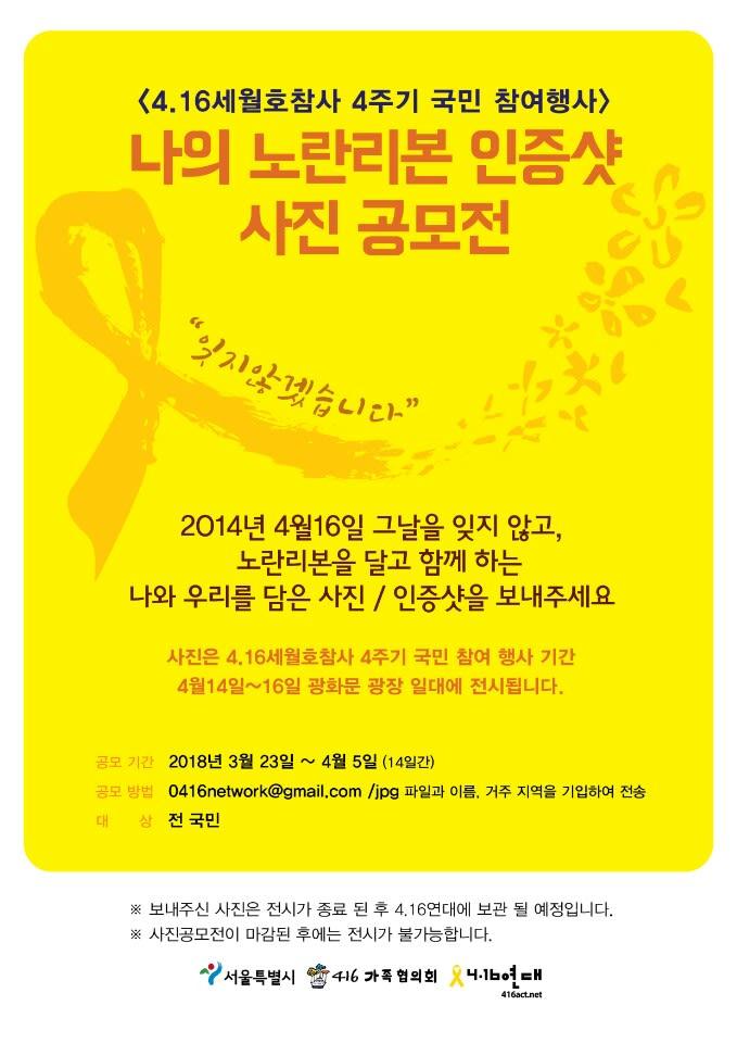 [서울특별시] 4.16세월호 참사 4주기 국민 참여행사 나의 노란리본 인증샷사진 공모전