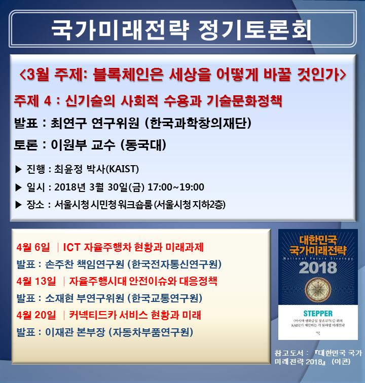 KAIST 문술미래전략대학원 정기토론회