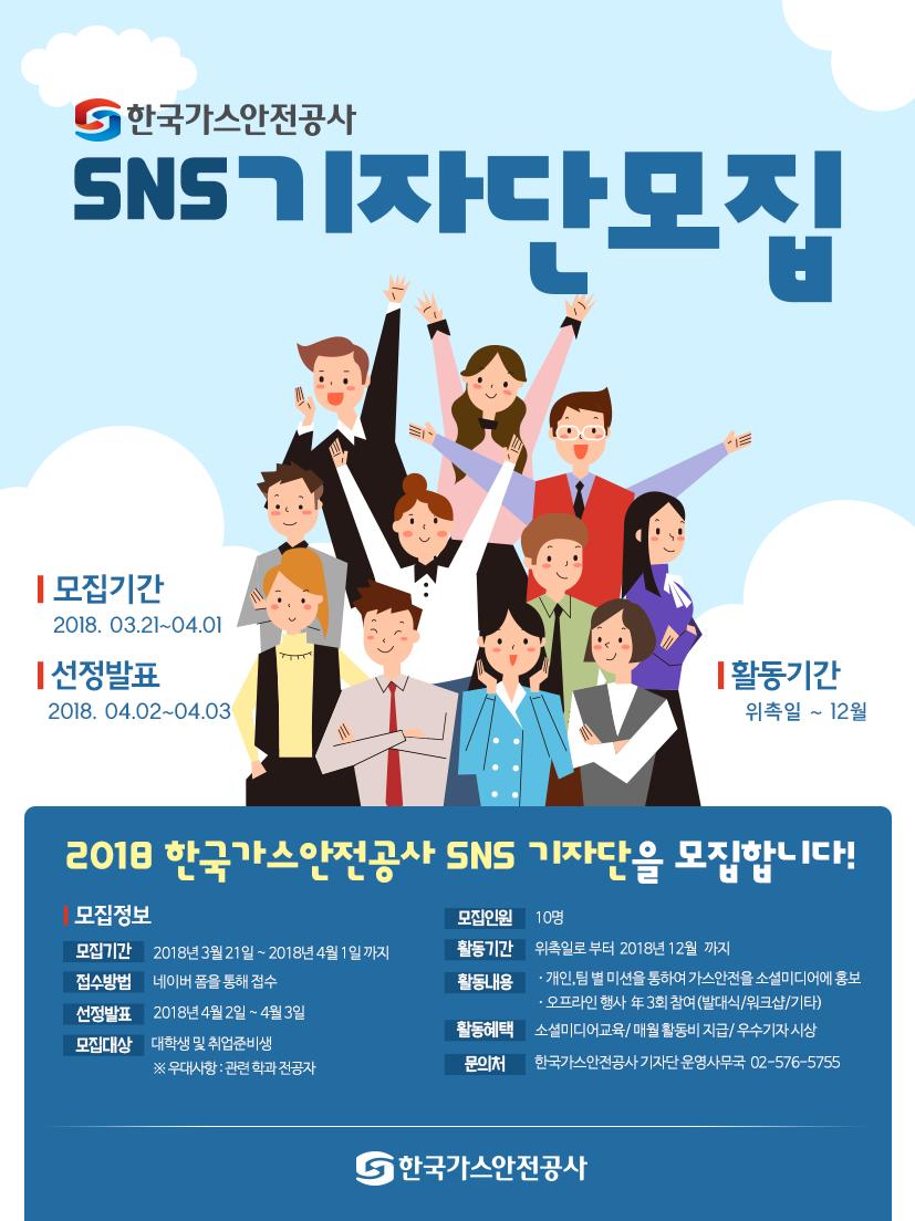 [칸미디어] 한국가스안전공사 SNS 기자단