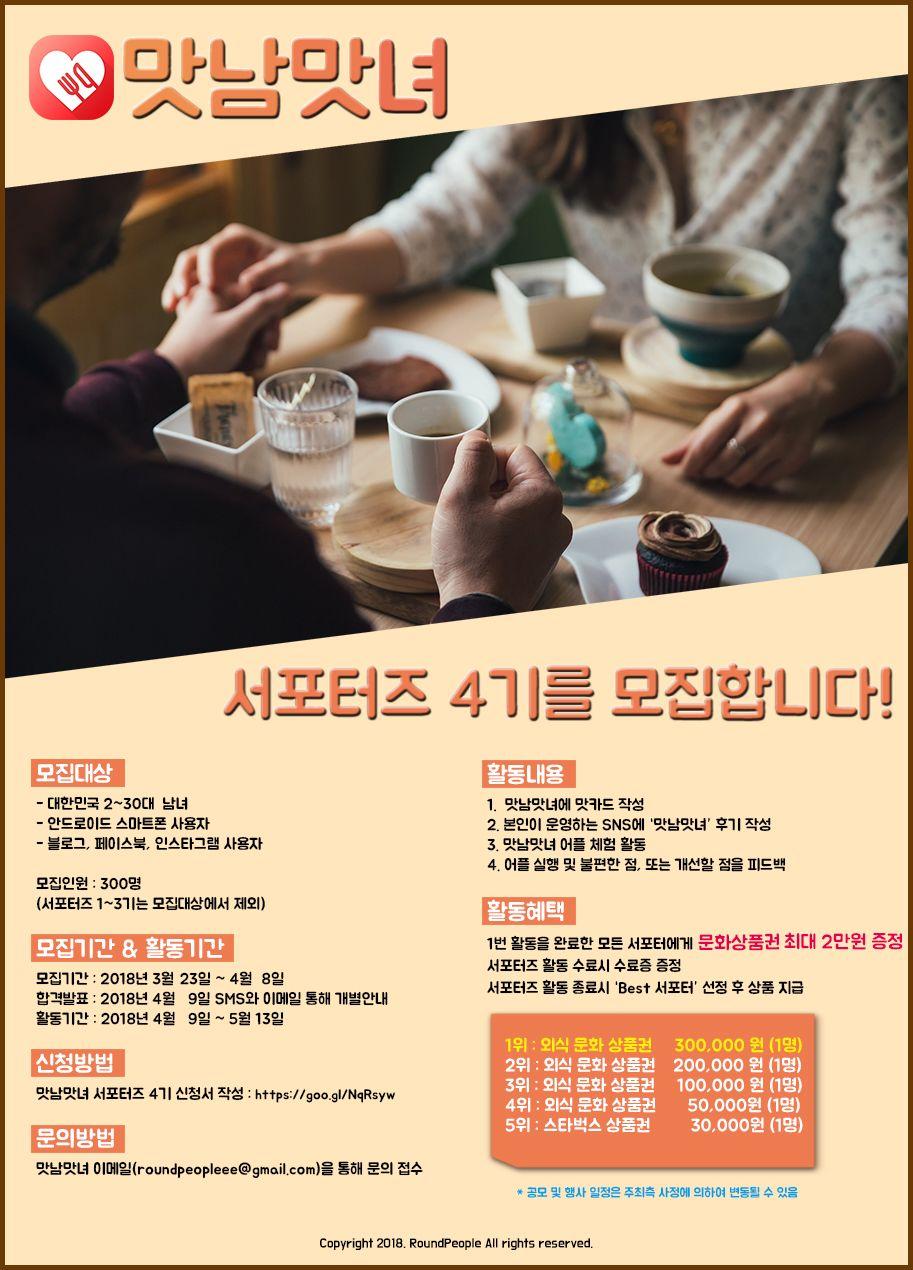 [맛남맛녀] 서포터즈 모집