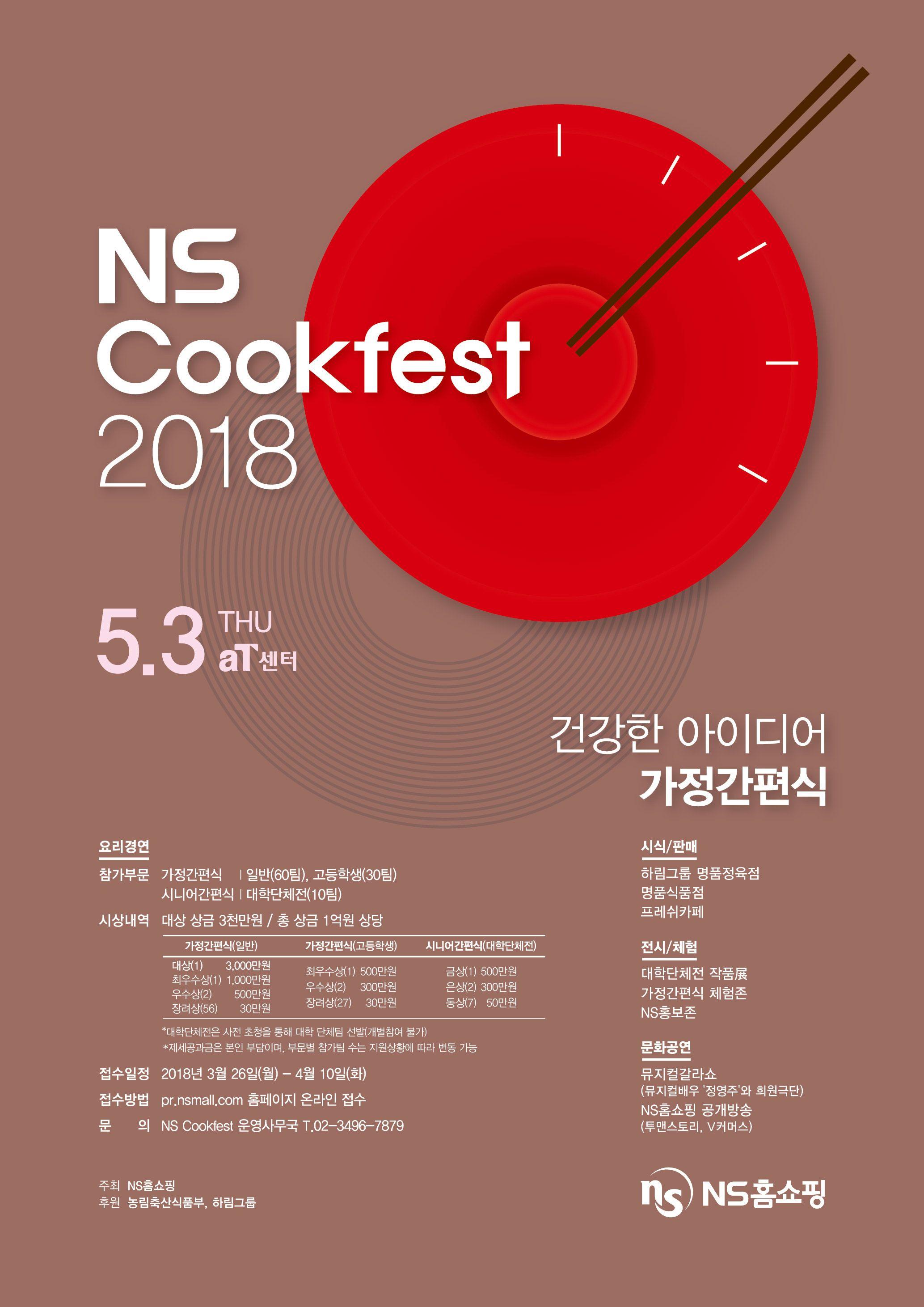 [nscookfest] NS Cookfest 2018