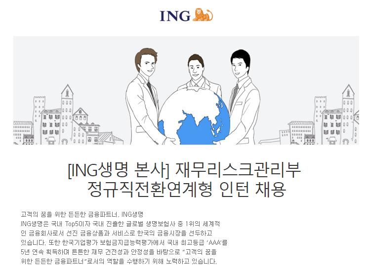 [ING생명보험] 재무리스크관리부 정규직전환연계형 인턴 채용