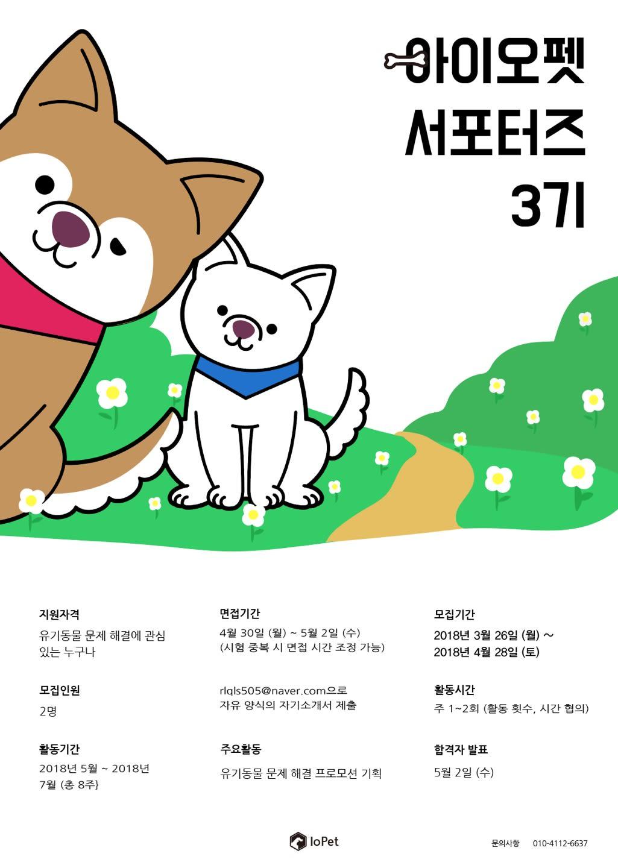 [아이오펫] 유기동물 서포터즈 모집