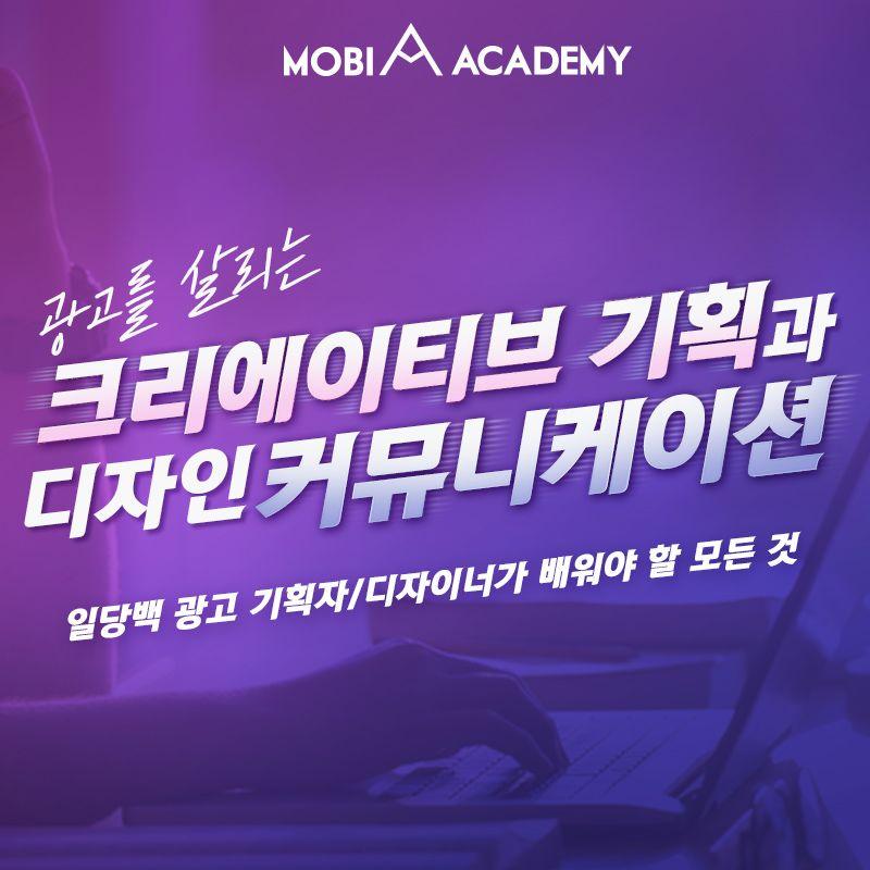 [모비아카데미] 광고를 살리는 크리에이티브 기획과 디자인 커뮤니케이션