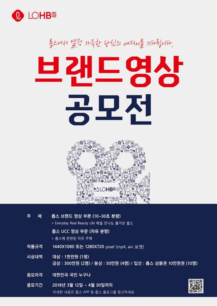 [(주)롯데쇼핑 롭스] 2018 LOHB's 브랜드영상 공모전