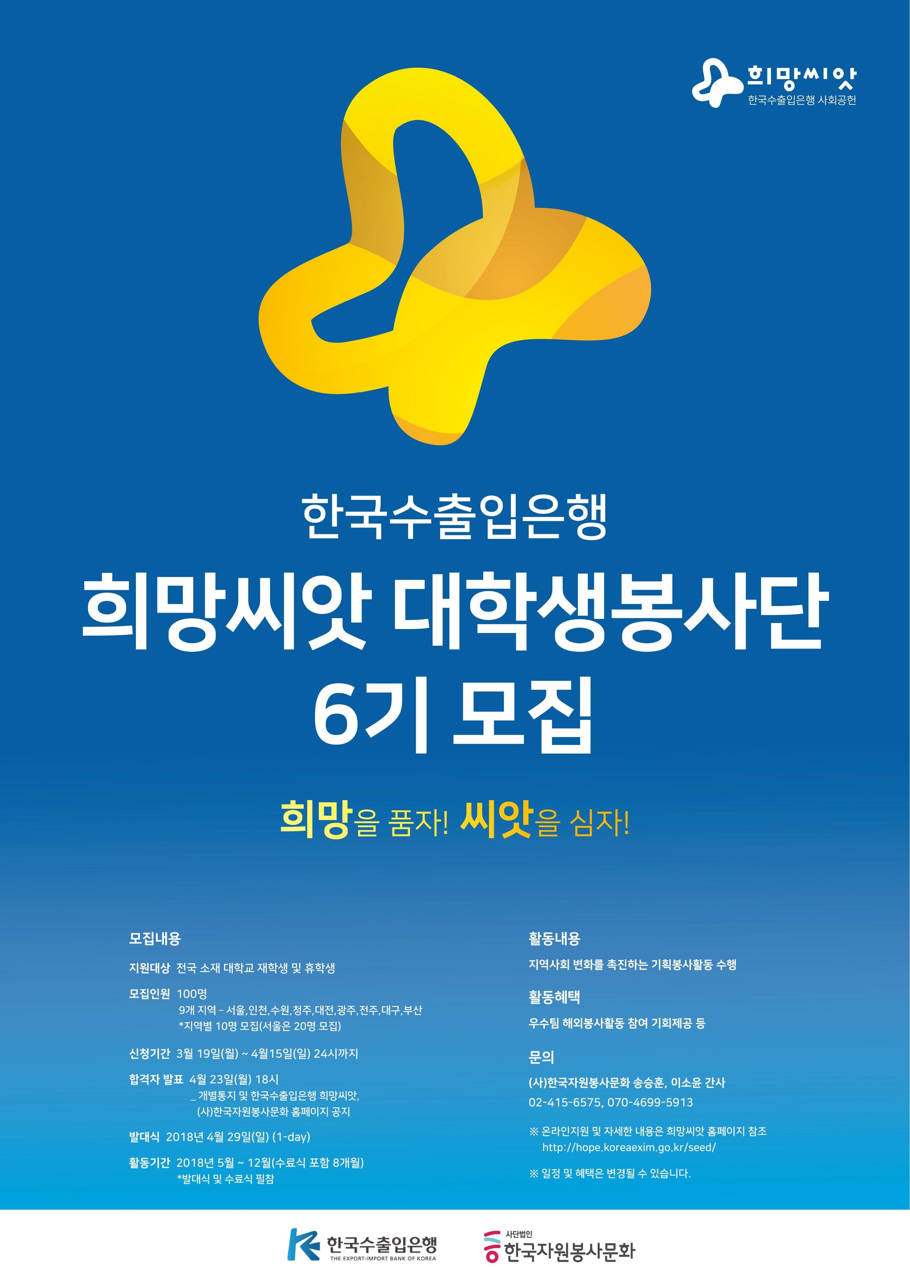 [한국수출입은행]희망씨앗 대학생봉사단