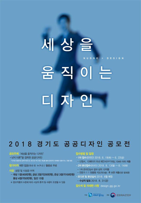 2018 경기도 공공디자인 공모전